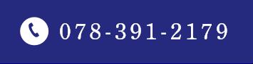 078-391-2179