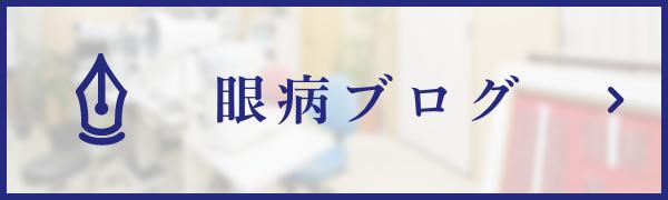 医院ブログ